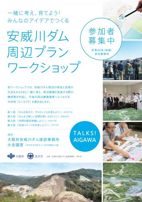 aigawa_WS_flyer2