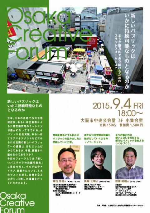 Osaka Creative Forum20150904