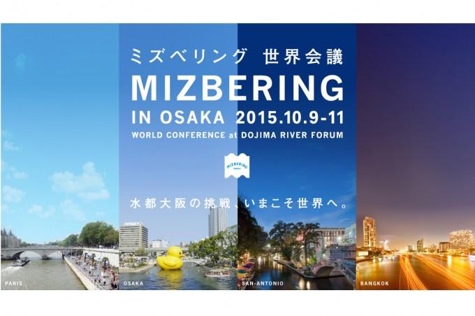 150902mizubering_eye