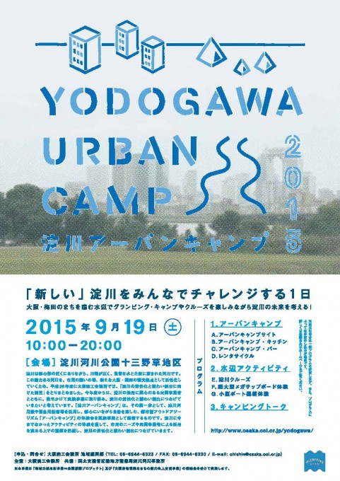 yodogawaurbancamp