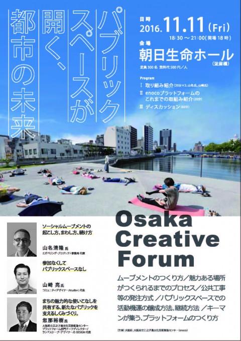 20161111Osaka Creative Forum_ページ_1