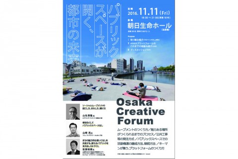 eye_OsakaCreative Forum