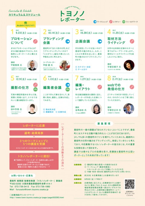 toyono_flyer_back-1