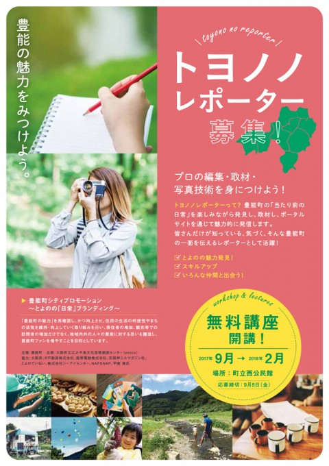 toyono_flyer_front-1