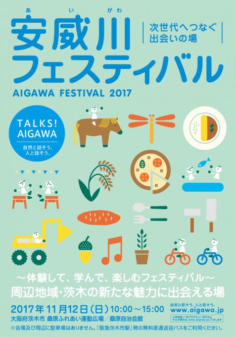 aigawa-1