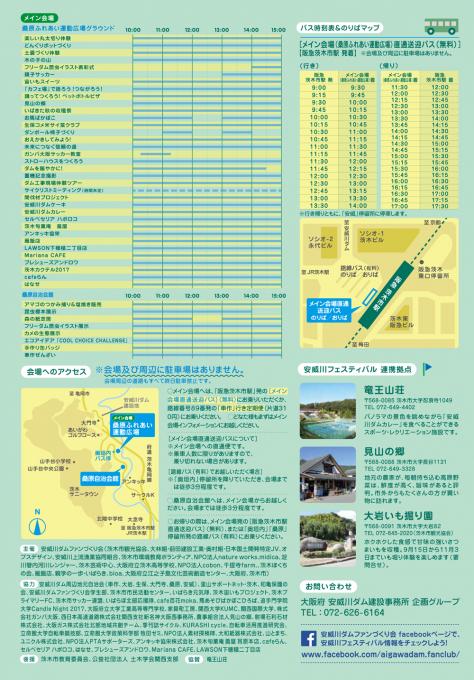 aigawa-2