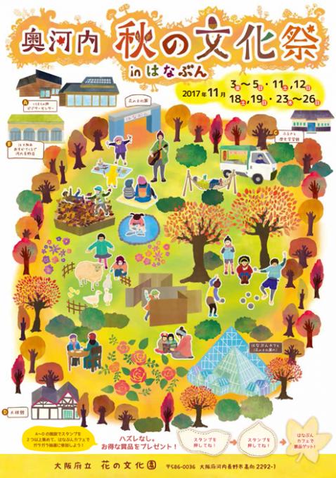 11月秋の文化祭_web-1-1