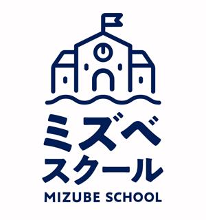 mizubeschool_logo_171130_CS3-1