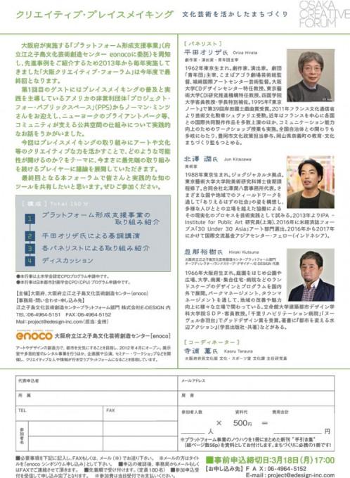 Osaka-Creative-Forum2018フライヤー-2