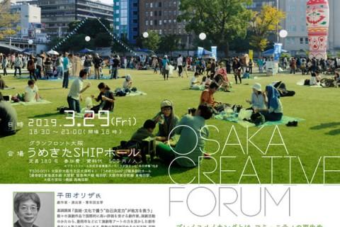 Osaka-Creative-Forum2018フライヤー-1