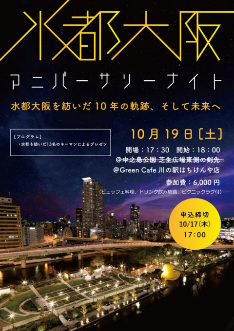 水都大阪アニバーサリーナイト_フライヤーz-1