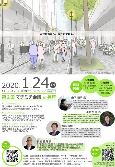 1125チラシ_200124マチミチ会議in神戸-2