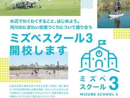 mizubeschool3-1