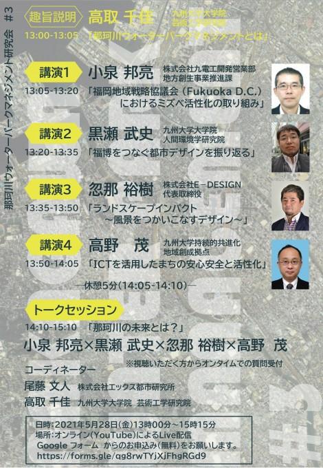 那珂川WPM#3 フライヤー (1)