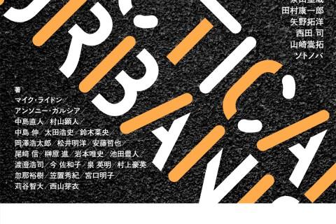タクティカル・アーバニズム_cover&obi
